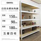 【空間特工】白色免螺絲角鋼150x90x180cm 收納架 倉儲架 商品架 斗櫃 高低櫃W5030651