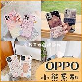 OPPO A72 A73 5G A91 A31 A5 A9 2020 蠶絲紋 卡通小熊 四角防摔 防撞 保護套 軟殼 手機殼 情侶殼