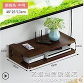 電視墻置物架實木路由器收納盒壁掛架子客廳臥室墻上機頂盒免打孔 NMS名購新品