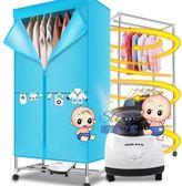 烘乾機 乾衣機家用速乾烘衣機速乾機乾衣機衣服烘乾衣櫃T