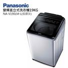 Panasonic 國際牌【 NA-V190LM 】 19公斤變頻溫水直立式洗衣機