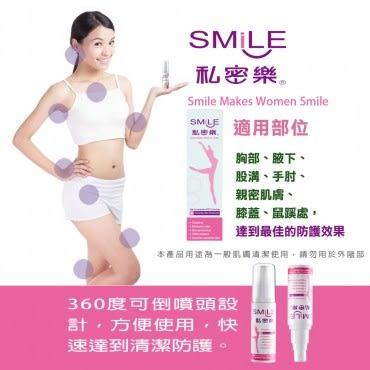 【私密樂Smile】女性親密肌膚清潔防護 超值2件組:50mlx2