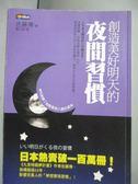 【書寶二手書T1/勵志_KCK】創造美好明天的夜間習慣_佐藤傳
