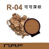 N.A.F 換換EYE眼影(自由玩色)可可深棕R-04. 2g
