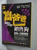 【書寶二手書T1/行銷_NNQ】富爸爸銷售狗_布萊爾.辛格