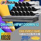 大華監視器套餐DHI-XVR5116HE 16路主機+DH-HAC-HFW1200MN-I2 200萬畫素 攝影機*16