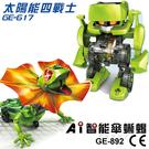 【寶工 ProsKit 科學玩具】AI智能傘蜥蜴+太陽能四戰士 GE-892+GE-617