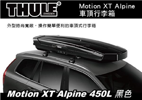   MyRack   Thule Motion XT Alpine 450L 黑色 車頂行李箱 雙開行李箱 車頂箱