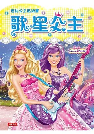 芭比公主貼紙書:歌星公主