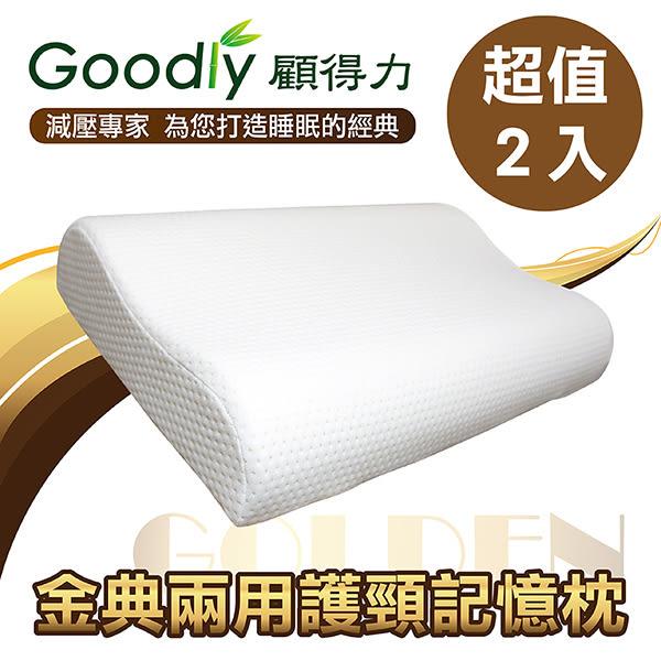 超值2入組【Goodly顧得力】金典兩用護頸記憶枕