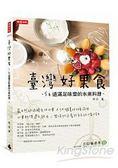 臺灣好果食:54道滿足味蕾的水果料理