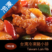 台灣冷凍豬小排 (1KG±5%/盒)【愛買冷凍】
