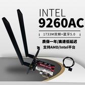 無線網卡 9260/AX200AC雙頻5G臺式機內置PCI-E千兆無線網卡 藍芽爾碩數位