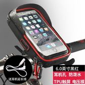 機車手機支架自行車手機架電動電瓶車手機車外賣摩托車手機導航麥吉良品