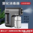 消毒噴霧器 藍光納米消毒槍充電噴霧消毒機無線冷噴噴霧槍手持霧化消毒噴霧器 韓菲兒