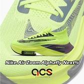 Nike 慢跑鞋 Air Zoom Alphafly Next% 箱根駅伝 日本路跑限定配色 螢光黃 黑 男鞋 馬拉松 【ACS】 DC5238-702