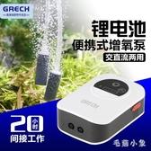 雙孔交直流氧氣泵 家用小型充電增氧泵 USB便攜式釣魚加氧泵打氧泵 CJ4840『毛菇小象』