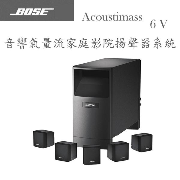 BOSE Acoustimass 6V / AM-6 V / AM6 V 5.1聲道音響氣量流家庭影院【貿易商貨+免運】