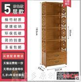 書櫃 書架 收納 中式抽屜書櫃簡約現代組合書架客廳置物架實木落地儲物架簡易楠竹 Igo 免運