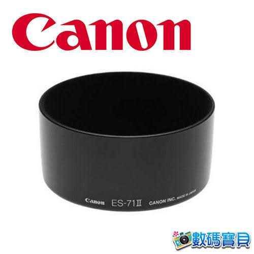 Canon ES-71II 原廠遮光罩 ES71II