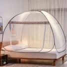 蚊帳 免安裝蒙古包可折疊蚊帳1.8米床家用1.2m學生宿舍1.0單人拉鏈紋帳