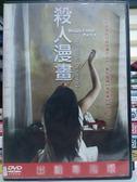 挖寶二手片-I18-030-正版DVD*日片【殺人漫畫真奈的詛咒-涉谷援交篇】-日本最恐怖的都市傳說之一