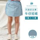淺藍色牛仔短裙(內拼接安全褲) [95177] RQ POLO 小童 5-15碼 春夏 童裝 現貨