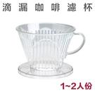 【咖啡器具】AMOUR 101 滴漏咖啡...