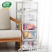 收納箱多層可行動家用衣服簡易兒童衣櫃夾縫塑料玩具抽屜式收納櫃 時尚WD