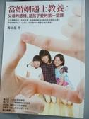 ~書寶 書T3 /兩性關係_HBN ~當婚姻遇上教養父母的感情,是孩子愛的第一堂課_ 番紅