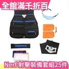 日本NERF 樂活打擊 射擊裝超值套裝組 精英戰術背心+精英眼鏡+面具+飛鏢夾+子彈25件組【小福部屋】