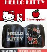 車之嚴選 cars_go 汽車用品【PKTD004B-13】Hello Kitty 我愛蘋果 前檔玻璃車用氣泡抗UV 前擋遮陽板 簾