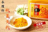 【永陞行】秋薑黃(300g/罐) 四罐-免運