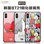 秋奇啊喀3C配件----GARMMA韓國BT21  iPhoneX鋼化玻璃手機殼 蘋果8P卡通保護套防摔防刮