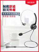 耳麥 杭普VT200 話務員專用耳機 即時通客服話務耳麥帶話筒 Type-c手機座機臺式電腦USB 薇薇