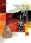 (二手書)台灣的土地公