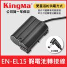 【現貨】EN-EL15 假電池 轉接線 Kingma 勁碼 適 NIKON EN-EL15B EN-EL15C DC接頭