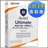 Avast Ultimate Suite 極致安全版 2021 1人3年 多國語盒裝版 1台3年