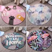 (交換禮物)北歐現代簡約圓形地毯客廳兒童卡通臥室房間床邊吊籃電腦椅地墊
