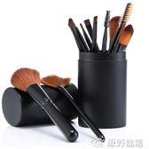 化妝刷 美妝套裝粉刷化妝刷套裝工具初學者化妝全套組合便攜12支眼影刷桶 原野部落