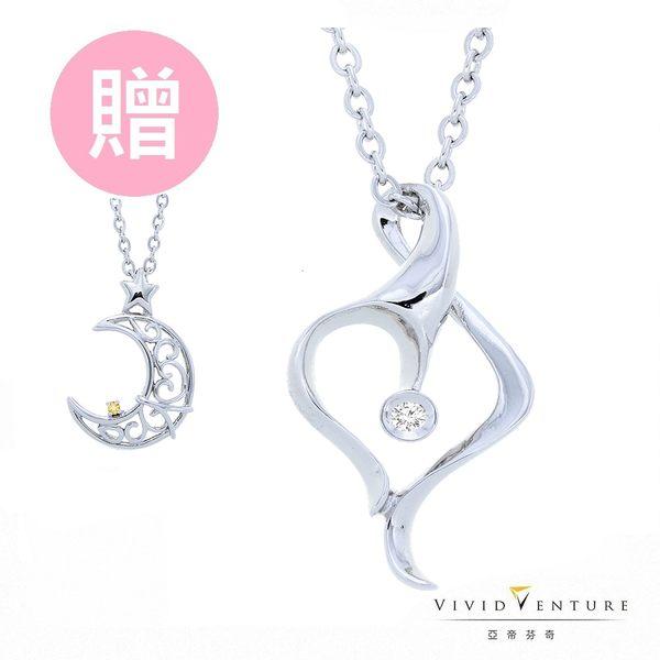 鑽石項鍊 0.02克拉 亞帝芬奇 心與月