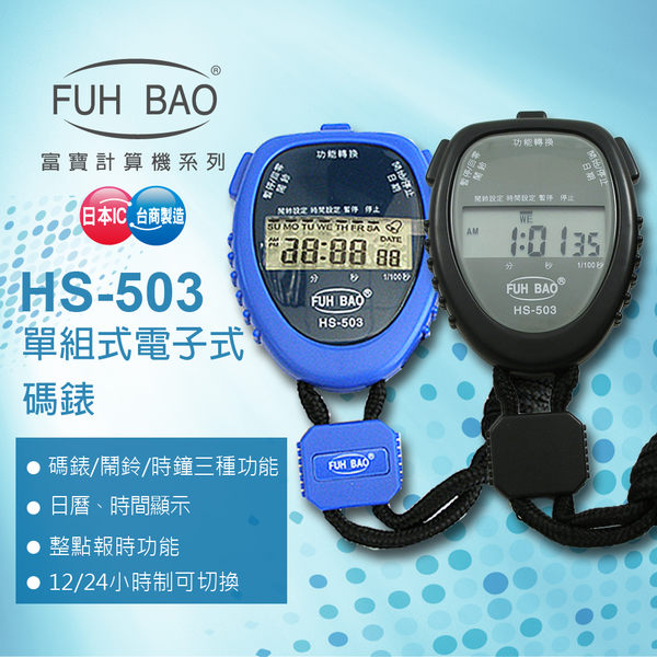 CASIO 手錶專賣店 FUH BAO 富寶 碼錶 HS-503 碼錶 貪睡功能 整點報時功能(黑藍 隨機出色)