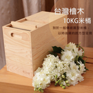 台灣檜木米箱10kg|實木儲米桶會呼吸的木製廚具|以無漆無毒健康方式保存
