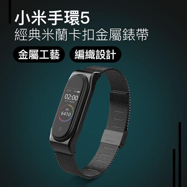 小米手環5 經典米蘭卡扣金屬錶帶 小米手環3/4共用 可調整長度 超纖皮革 不鏽鋼錶框 小米 米布斯