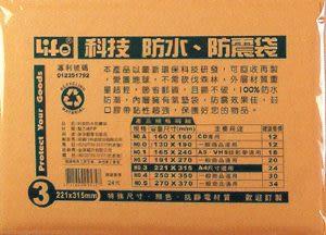 [奇奇文具]【LIFE 氣泡袋】2534 防震防水氣泡袋 221x315mm