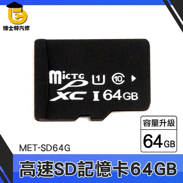 博士特汽修 工業內視鏡用 影音器材 microSD MET-SD64G 64G 攝影機 SD記憶卡 高速存儲卡