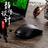 滑鼠 雷柏1680無線鼠標靜音按鍵電腦辦公筆記本台式無限游戲有線鼠標