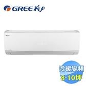 格力 GREE 精品型 冷暖變頻一對一分離式冷氣 GSDP-63HO / GSDP-63HI