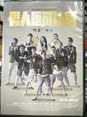 影音專賣店-P04-002-正版DVD-華語【男人唔可以窮】-黃宗澤 陳偉霆 謝天華 金剛 鄧麗欣