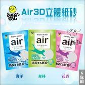 (6包免運組)SUPER CAT超級貓〔Air3D立體紙砂,3種味道,6.5L〕